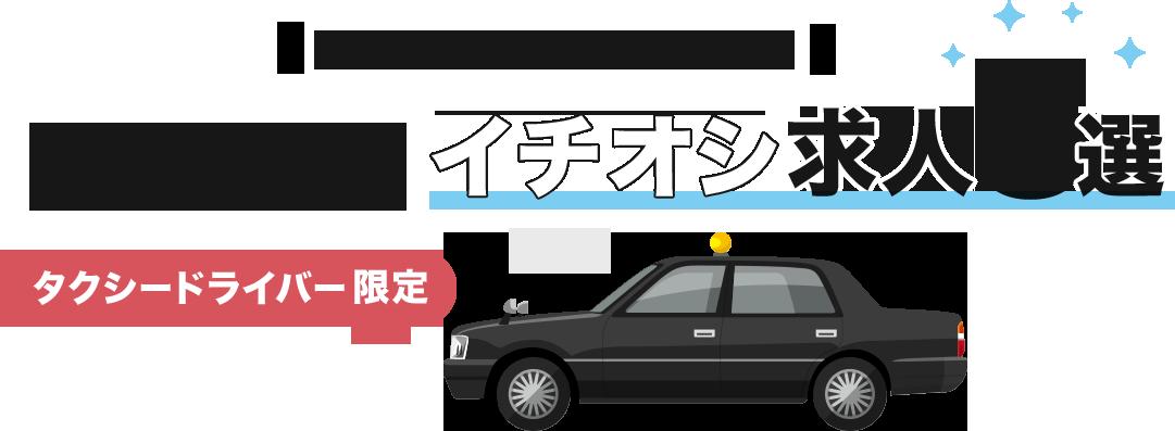 神奈川県イチオシ求人5選