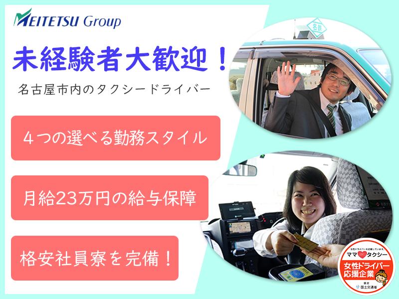 名鉄交通第四株式会社