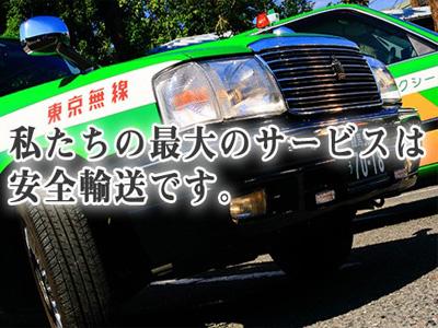 練馬タクシー株式会社 川越営業所