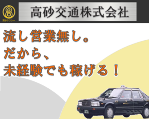 高砂交通株式会社